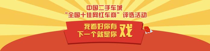 """中国二手车城""""全国十佳网红车商""""评选活动 2.15投票结果"""