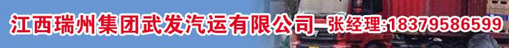 江西瑞州集团武发汽运有限公司