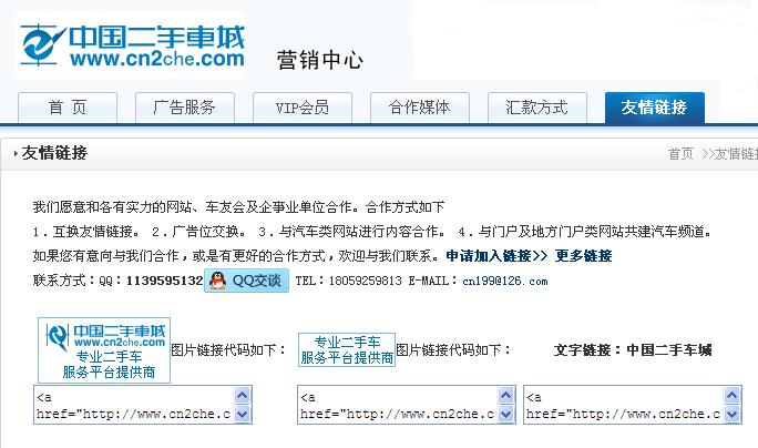 中国二手车城网站广告位/软文/友情链接合作