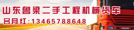 山东鲁梁二手车交易网广告