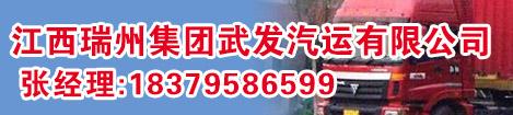 江西瑞州集团武发汽运有限公司二手车交易网广告