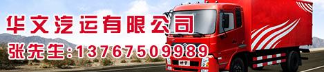 华文二手车交易网广告