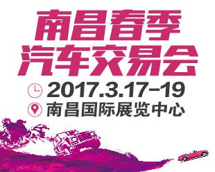 2017南昌汽车交易会开始了