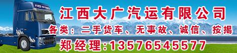 大广汽运二手车交易网广告
