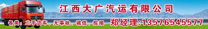 大广二手车交易网广告