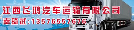 西省高安市飞鸿汽运有限公司二手车交易网广告