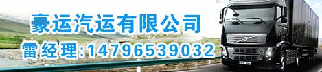 豪运二手车交易网广告