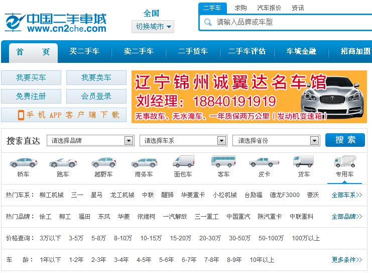 买卖二手车怎么快捷 上中国二手车城网站
