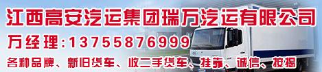 瑞万汽运二手车交易网广告