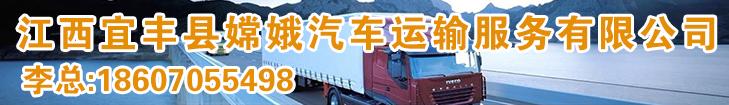 嫦娥汽运二手车交易网广告