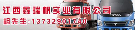鑫瑞帆实业二手车交易网广告