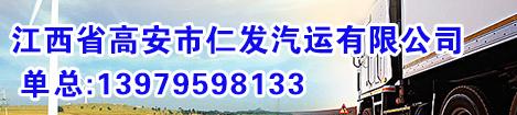 仁发汽运二手车交易网广告