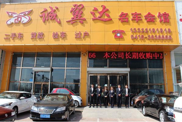 诚信之翼 荣耀之光- 锦州诚翼达汽车销售有限公司
