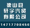 山东轩宇汽贸