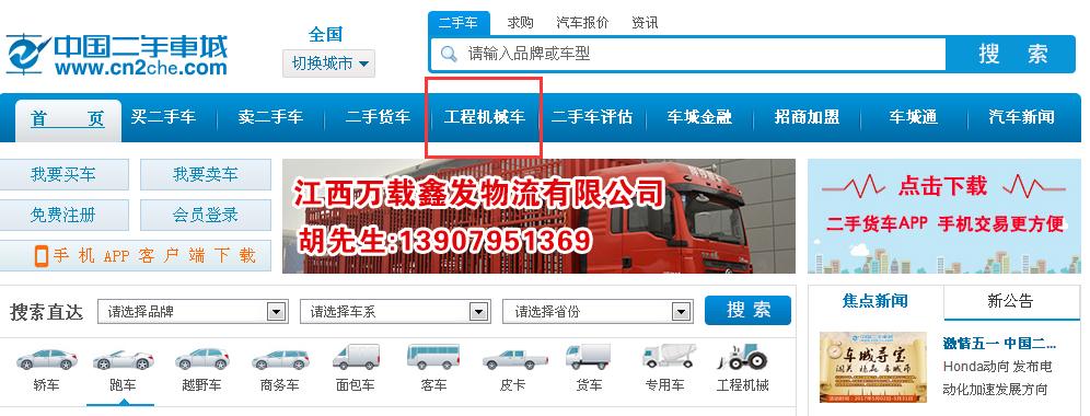 中国二手车城工程机械频道上线了 欢迎发车