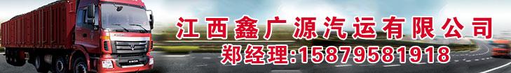 江西鑫广源汽运 15879581918二手车交易网广告
