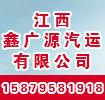 江西鑫广源汽运 15879581918