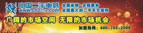 招商加盟二手车交易网广告
