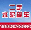 济宁二手水泥罐车