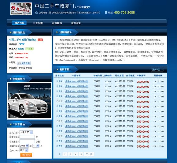 优秀的网络商店 中国二手车城会员车库