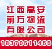 江西省高安市前方物流有限公司