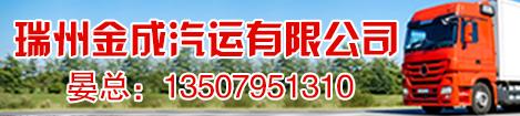 江西金成汽运有限公司二手车交易网广告