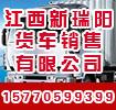 江西新瑞阳汽运有限公司