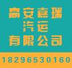 江西高安嘉瑞汽运有限公司