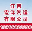 江西宏洋汽运有限公司