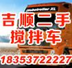 济宁吉顺运输公司