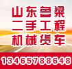 山东济宁鲁梁二手工程机械货车