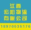 江西宏阳物流有限公司