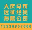 大庆马可远征经贸公司