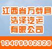 江西浩泽汽运有限公司