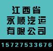 江西省永顺汽运有限公司