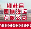 铜鼓县国顺汽运有限公司