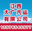 鑫广源汽运