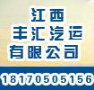 江西省高安市丰汇汽运有限公司