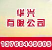 华兴汽运有限公司