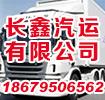 江西长鑫汽运有限公司