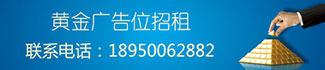 皇冠8868手机版|官方网站交易网三分之一广告位