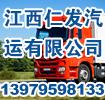 江西省高安市仁发汽运有限公司