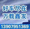 江西万载鑫发汽运有限公司