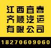 江西齐顺汽运有限公司
