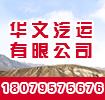 江西宜春华文汽运有限公司