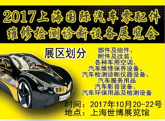 上海国际汽车定制改装博览会