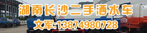 湖南长沙二手洒水车专卖行二手车交易网广告