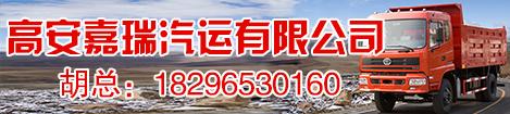 江西嘉瑞二手车交易网广告