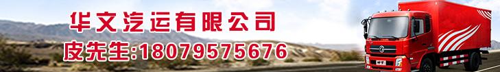 华文汽运二手车交易网广告