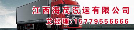 江西海茂二手车交易网广告